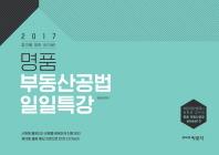 부동산공법 일일특강(2017)
