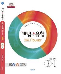 중학 수학 중3-1(실력향상 파워)(2019) 개념플러스유형 (개념+유형)