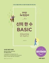 혜원국어 신의 한 수 BASIC 문법편(2020)
