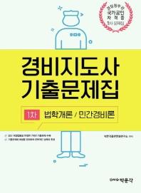 경비지도사 1차 기출문제집: 법학개론/ 민간경비론(2019)