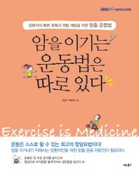 암을 이기는 운동법은 따로 있다
