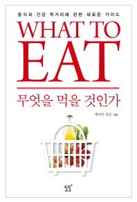 무엇을 먹을 것인가
