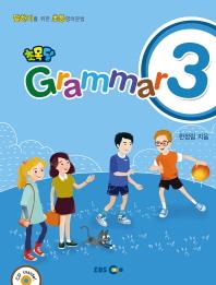 Grammar. 3(EBS 초목달)(CD1장포함)