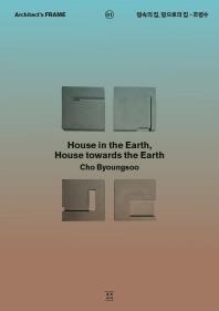땅속의 집, 땅으로의 집(Architect's FRAME 1)