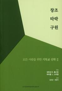 창조 타락 구원(모든 사람을 위한 기독교 신학 2)