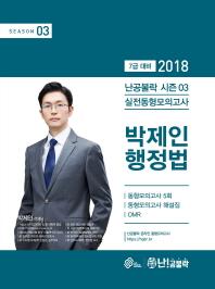박제인 행정법 실전동형모의고사(2018)(봉투)(난공불락 시즌3)