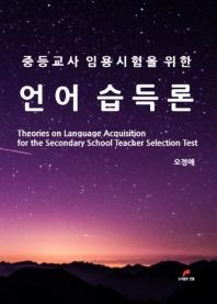 중등교사 임용시험을 위한 언어 습득론