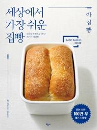 세상에서 가장 쉬운 집빵(세상에서 가장 쉬운 집빵 레시피 시리즈)