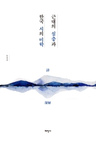 근대의 심층과 한국 시의 미학