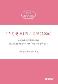 '수인번호(囚人番號)  1004'