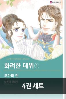 [세트] 화려한 데뷔 시리즈
