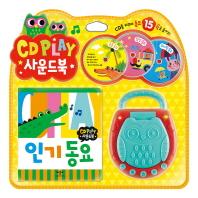 CD Play 사운드북: 인기 동요(사운드북)
