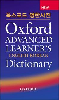 OXFORD ADVANCED LEARNER S ENGLISH KOREAN DICTIONARY(NEW) ///6039