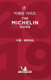미쉐린 가이드: 서울(2019)