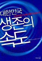 대한민국 생존의 속도