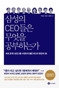 삼성의 CEO들은 무엇을 공부하는가