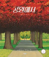 공원에서(웅진 세계그림책 213)(양장본 HardCover)