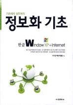 정보화 기초(한글 WINDOW XP+INTERNET)(기초에서 실무까지)