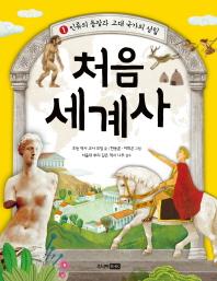 처음 세계사 .1: 인류의 등장과 고대 국가의 성립