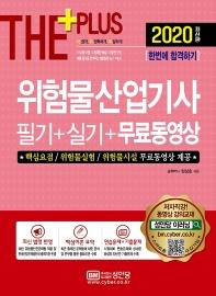 위험물산업기사 필기+실기+무료동영상(2020)(The Plus)