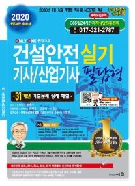 건설안전 기사/산업기사 실기 필답형 (2020)(개정판 24판)