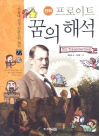 프로이트 꿈의해석(만화)(서울대선정 인문고전 50선 22)