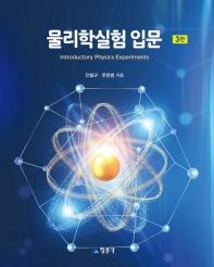 물리학실험 입문(3판)