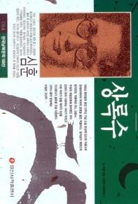 상록수(한국남북문학100선 14)