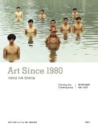 1980년 이후 현대미술