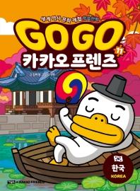 Go Go 카카오프렌즈. 11: 한국(부록: 스티커 1장 + 스페셜 여권)