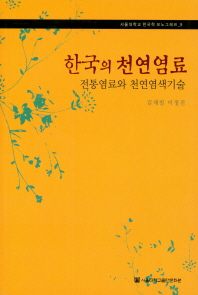한국의 천연염료
