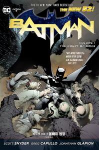 배트맨 Vol. 1: 올빼미 법정(뉴 52!)(DC 그래픽 노블)