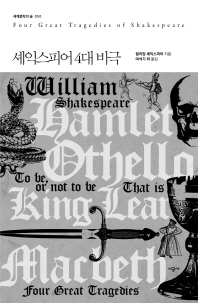 셰익스피어 4대 비극(세계문학의 숲 50)