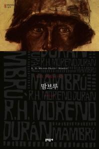 맘브루(세계문학전집 127)