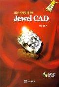 JEWEL CAD(귀금속디자이너를위한)(CD-ROM 1장포함)
