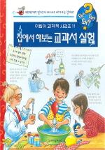 집에서 해보는 교과서 실험(왜왜왜 어린이 과학책 시리즈 11)(양장본 HardCover)
