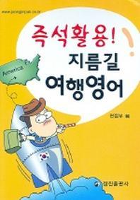 지름길 여행영어(즉석활용) (1판3쇄)