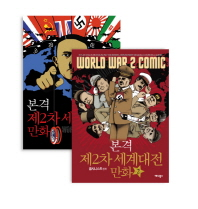 본격 제2차 세계대전 만화 세트