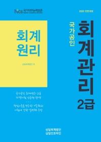 회계원리(회계관리 2급)(2020)(국가공인)(전면개정판)