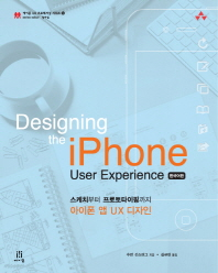 Designing the iPhone User Experience(한국어판)(에이콘 UX 프로페셔널 시리즈 8)