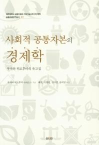 사회적 공통자본의 경제학(공동자원연구총서 11)