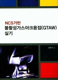 불활성가스아크용접(GTAW)실기(NCS기반)