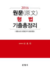 원문 형법 기출총정리(2016)(인터넷전용상품)