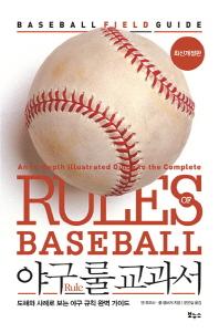야구 룰 교과서(개정판)(지적 생활자를 위한 교과서 시리즈)