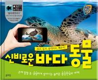 신비로운 바다 동물(3D체험 증강현실 시리즈)(양장본 HardCover)