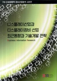 디스플레이산업과 디스플레이장비 산업 최근동향과 기술개발 전략(7대 신성장동력 장비산업분석 시리즈)