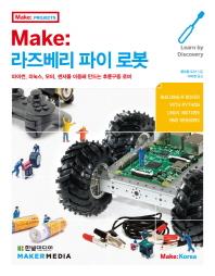 Make: 라즈베리 파이 로봇(Make: Projects)