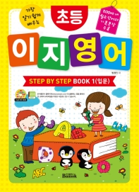 초등 이지 영어 Step by Step Book. 1: 입문(가장 알기 쉽게 배우는)(CD1장포함)