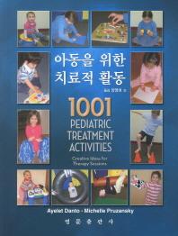 아동을 위한 치료적 활동 1001