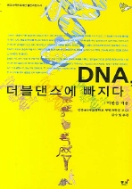 DNA 더블댄스에 빠지다